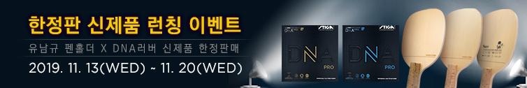 2019 유남규펜홀더xdna 러버 런칭이벤트